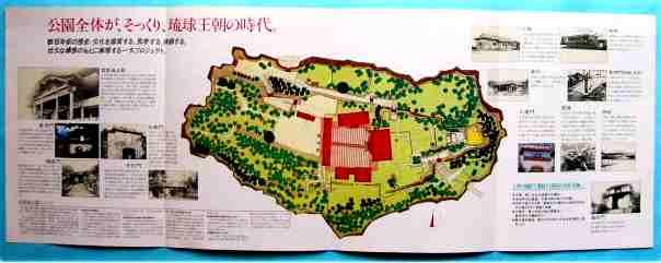 首里城復元計画_パンフ02