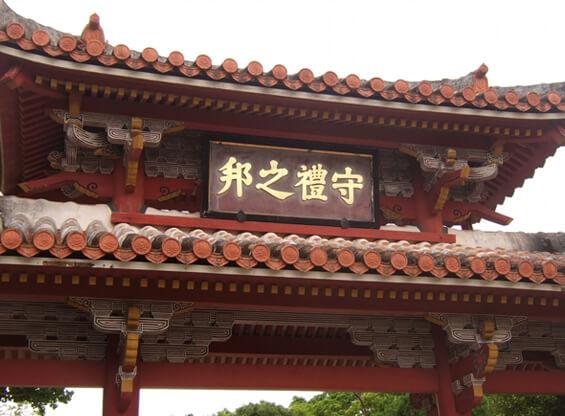 琉球王国の歴史と変遷用の説明写真「守礼の門」