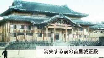 消失する前の首里城正殿