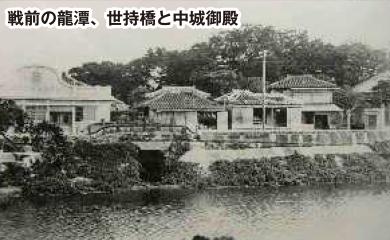 戦前の龍潭、世持橋と中城御殿
